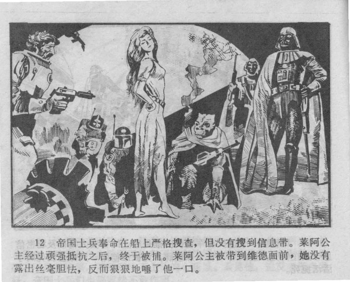 Chinese_star_wars_comic_manhua_llianhuanhua15